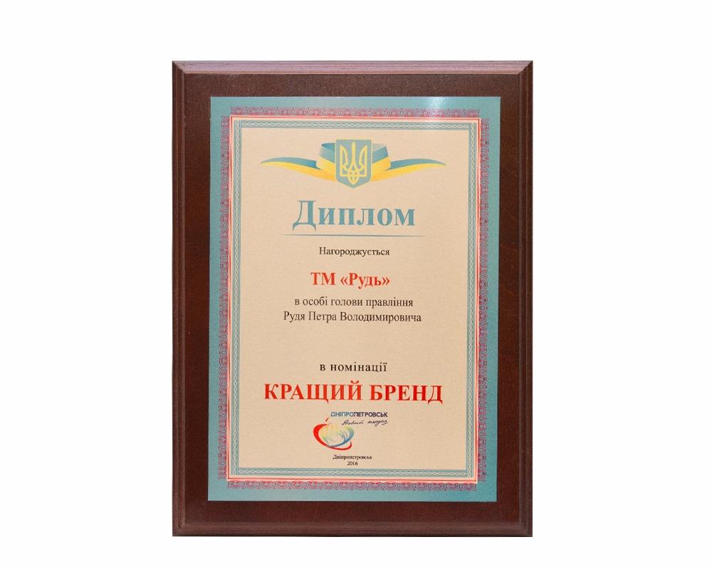 Награды компании Рудь  Диплом ТМ Рудь в номинации Лучший бренд